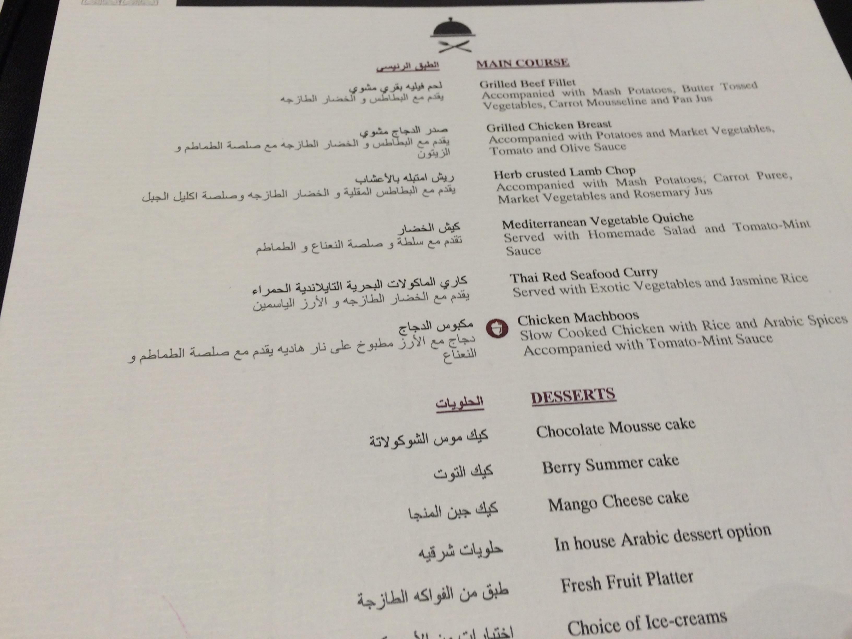 Qatar Airways First Class - Al Safwa Menu Right Page - InsideFlyer UK